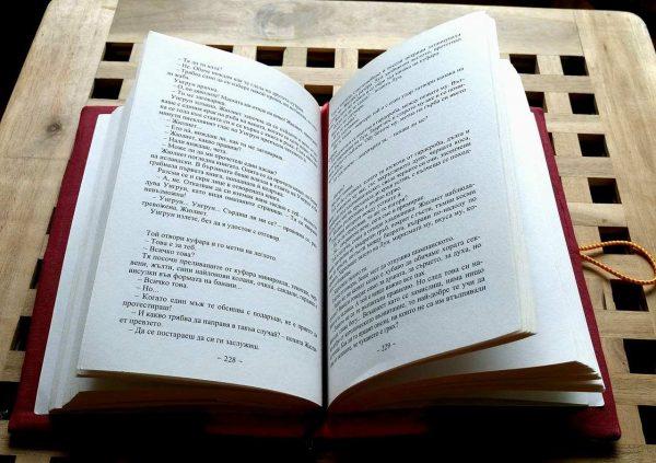 Дреха за книга Весели сърца 1, ръчна изработка, цнеа 12 лева