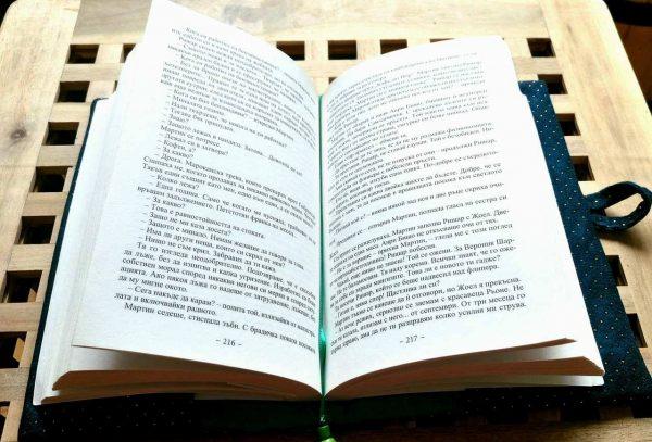подвързия за книга стил Луи 14-ти, цена 12 лева. Подходящ както за мъже така и за жени в тъмно зелен цвят със ситни капсички