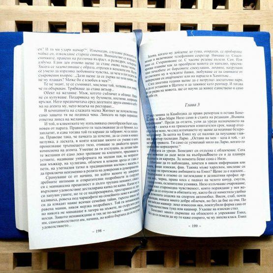 """Подвързия за книга """"Платноходки"""" 3"""