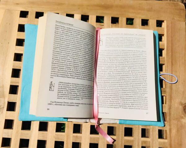 погледната отвътре подвързия за книга Елеганс