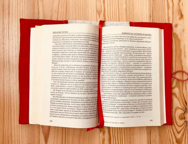 Букет от обичк - калъф за книга