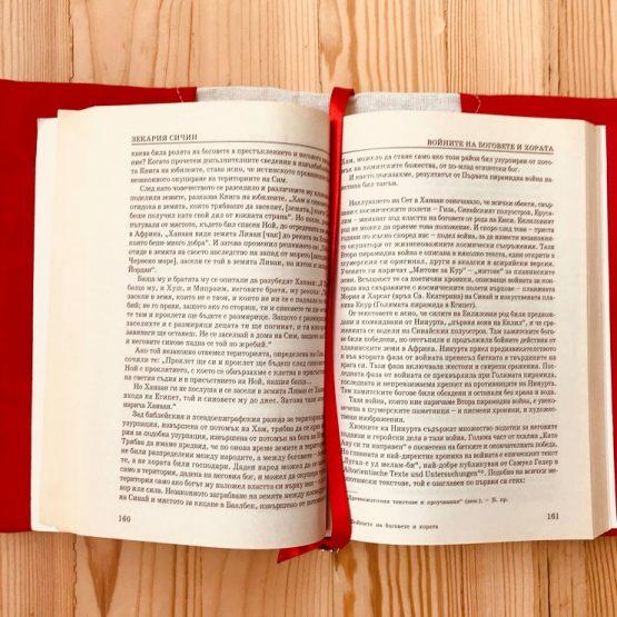 калъф за книга Пролетни сърца в разтворено състояни с книга